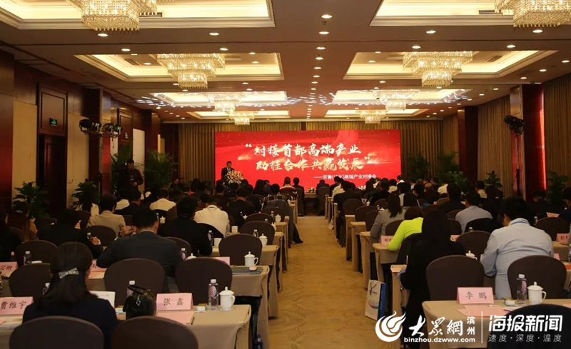 京鲁高端产业对接会召开 沾化与80家企业产业对接