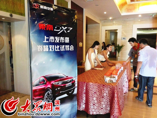 滨州国博东南DX7上市发布会暨对比试驾会圆满落幕高清图片