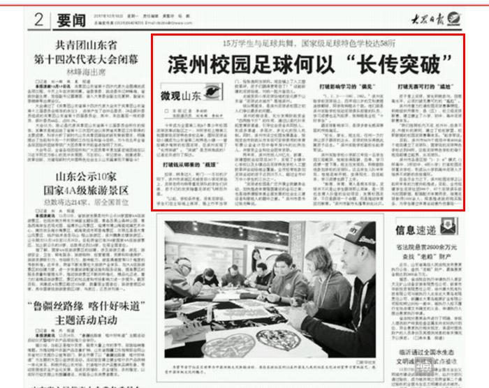 """《大众日报》再度聚焦滨州 探访校园足球如何""""长传突破"""""""