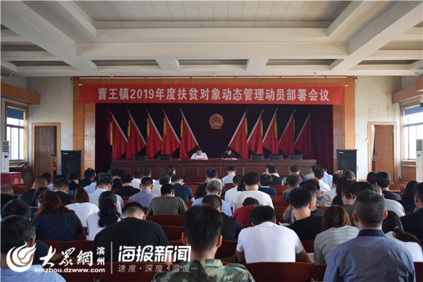 曹王镇召开2019年度扶贫对象动态