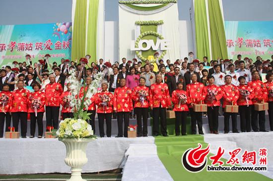 国庆佳节 博兴举行第四届青年职工集体婚礼