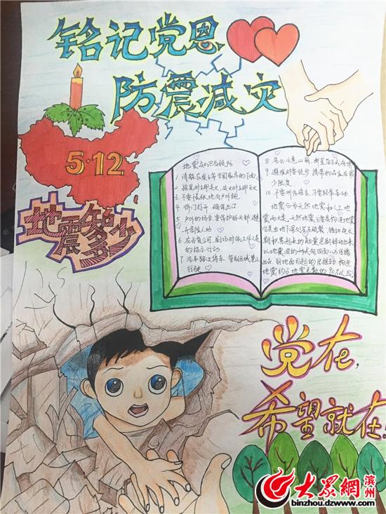 学生的参赛作品-博兴乐安学校在 滨州 北川 防震减灾手抄报大赛中获佳图片