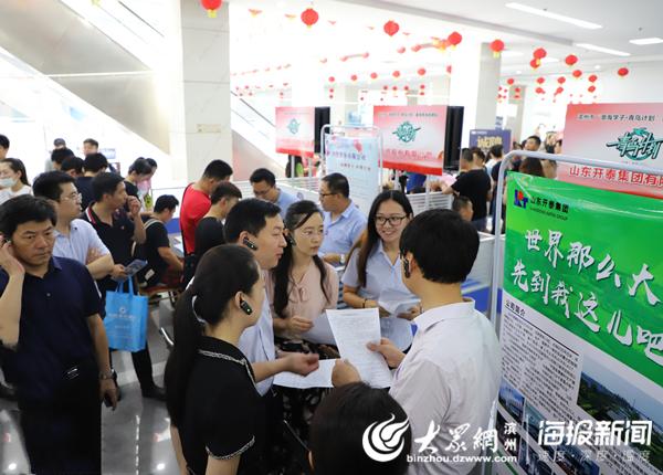 滨州举办大学生专场招聘会 457人现场达成就业意向