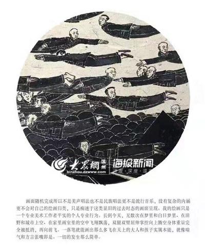 """滨州绘画作品入选""""第十三届全国"""