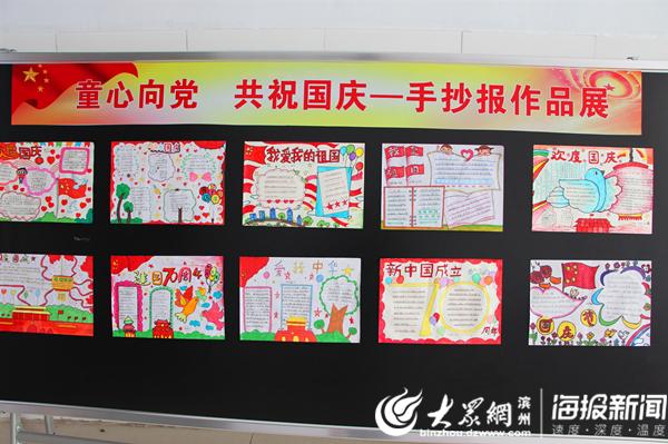 滨州新闻             手抄报作品展    大众网·海报新闻惠民10月1日