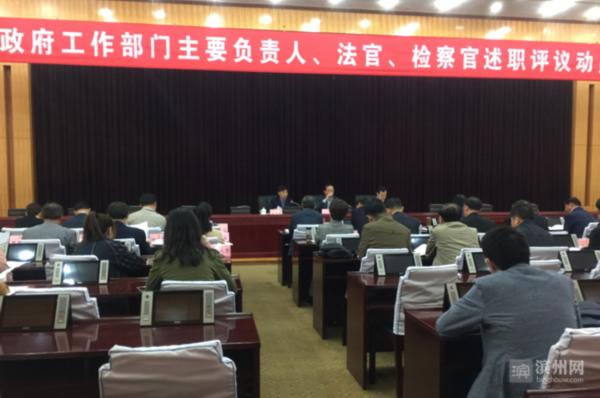 滨州市政府工作部分主要负责人、法官、检察官述职评议动员会议召开