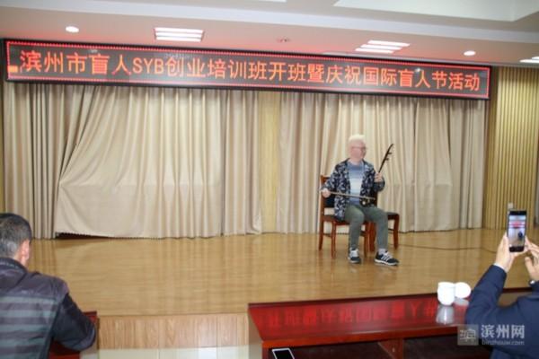 滨州市举办盲人创业培训班开班仪式暨庆祝国际盲人节