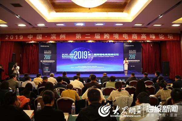 滨州举办第二届跨境电商高峰论坛