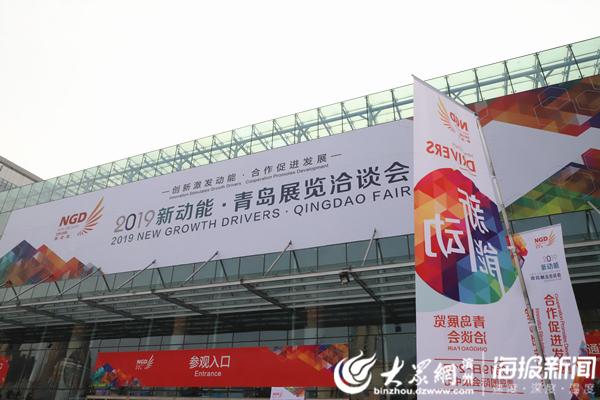 新动能・青岛展览洽谈会为滨州打开通向世界的窗口