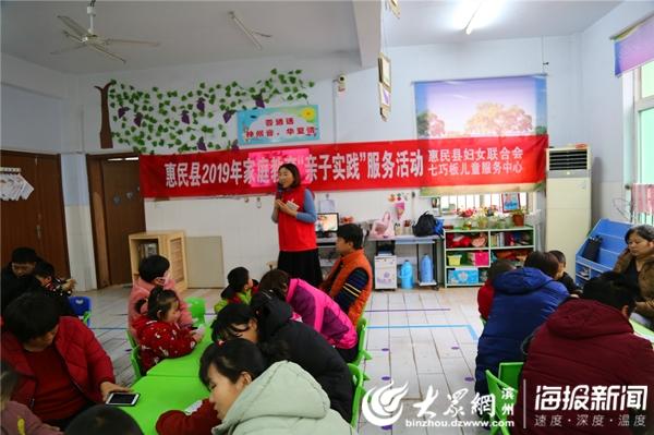 """惠民县家庭教育""""亲子实践""""服务活动走进大年陈镇中心幼儿园:"""