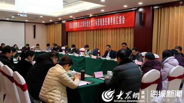 人口和计划生育局_2020年省人口和计划生育领导小组扩大会议召开