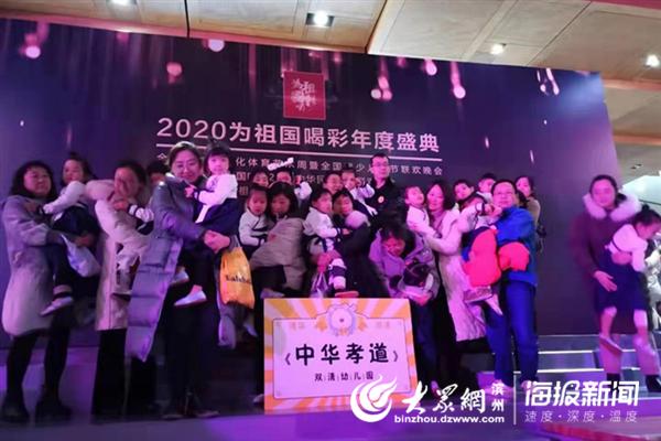 滨州双清幼儿园参加全国青少儿文