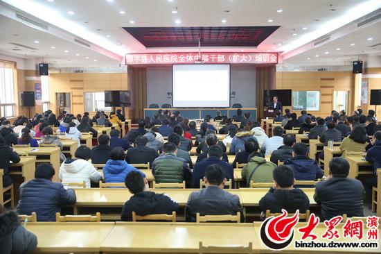邹平县人民医院举办中层干部培训专题讲座