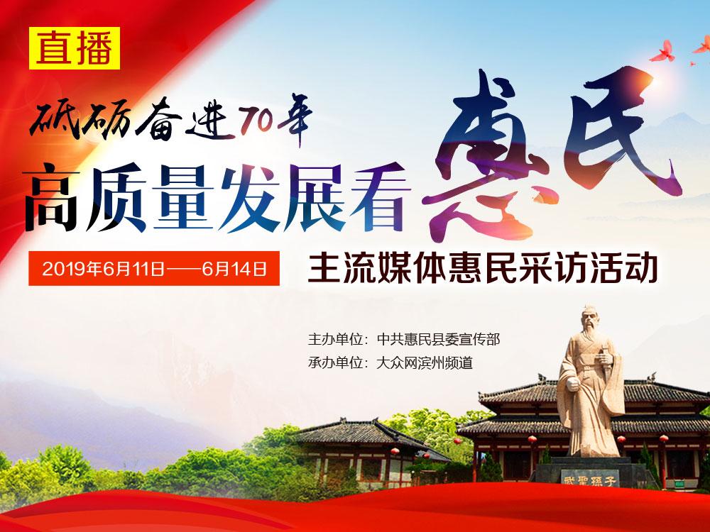 惠民媒体行直播图1.jpg