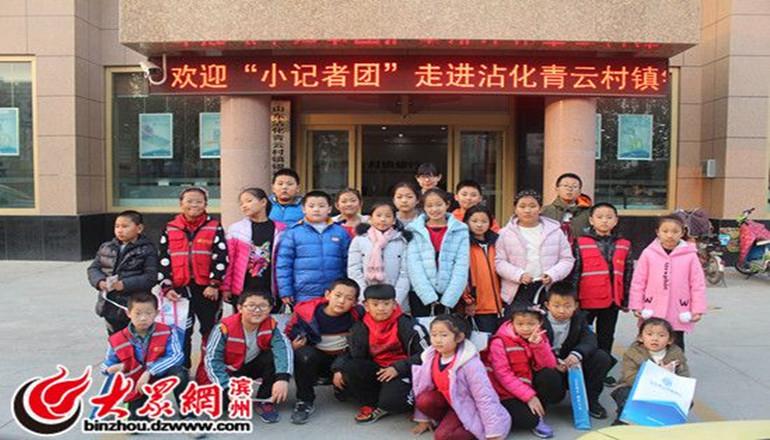 大众网小记者团走进青云村镇银行.jpg