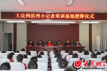 大众网小记者站落户沾化富源 105名小记者参加培训