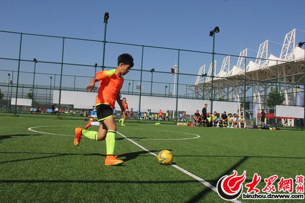 """""""踢""""出个未来 滨州国际足球运动小镇带动区域经济发展"""