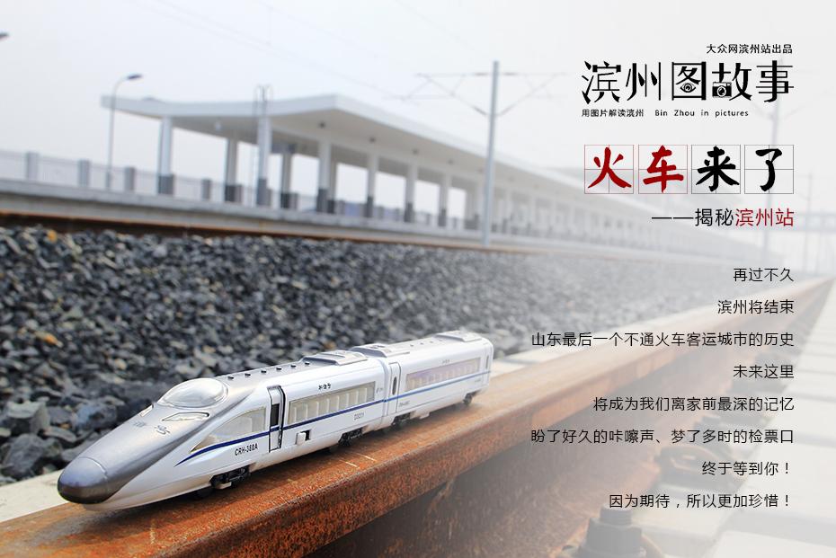 再过不久,滨州将结束,山东最后一个不通火车客运城市的历史