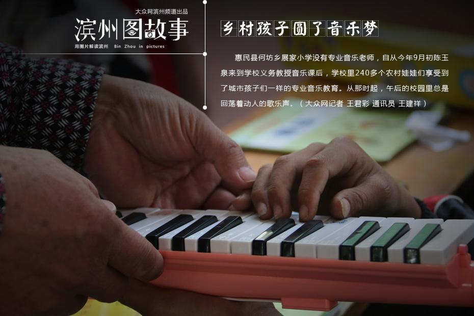 陈玉泉将孩子摆放错误的手指挪到正确位置。