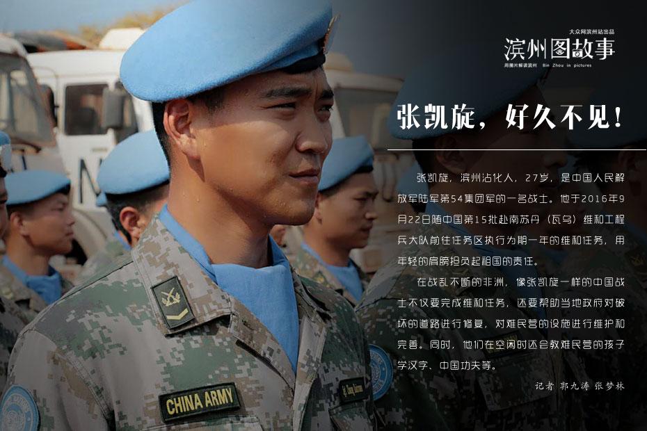 张凯旋与战友参加联合国授勋仪式.jpg